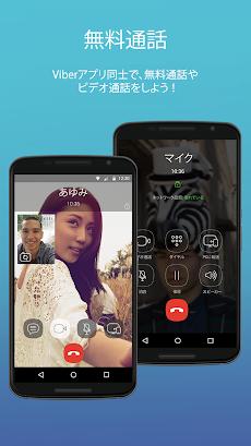 Viber 無料通話&メッセージアプリのおすすめ画像2