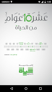‫Hayat FM - حياة إف إم‬‎- screenshot thumbnail