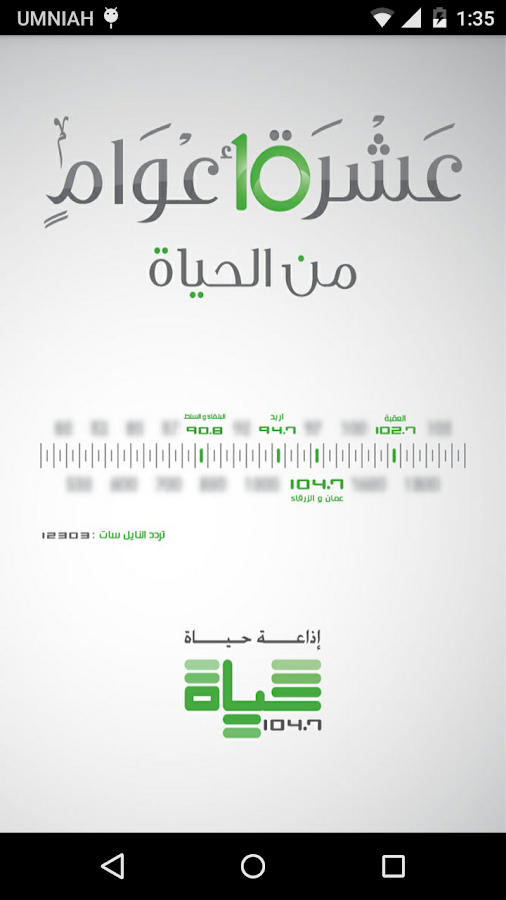 ‫Hayat FM - حياة إف إم‬‎- screenshot