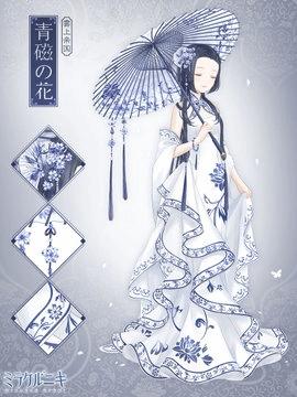 青磁の花1