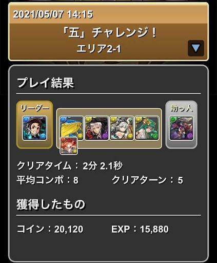 五チャレンジエリア3-1-解放パーティ