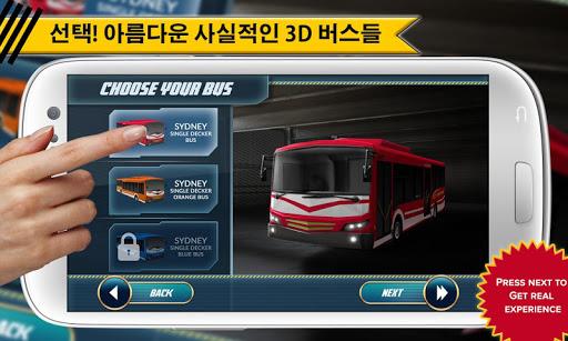 시 버스 드라이버를 시뮬레이션 3D