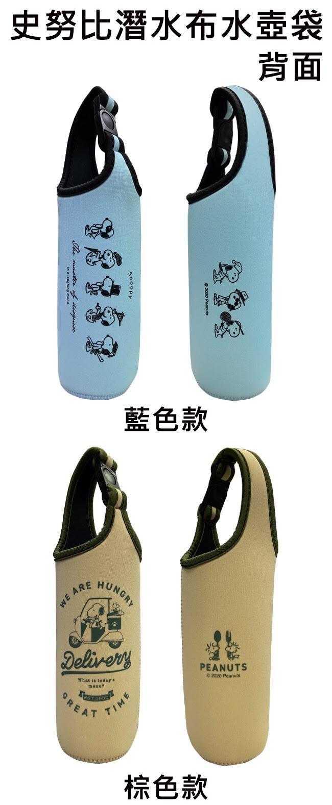 史努比 潛水布 水壺袋 飲料提袋 飲料袋 水壺手提袋 Snoopy PEANUTS 410509 410660