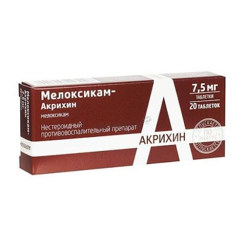 Мелоксикам-Акрихин таблетки 7,5мг 20 шт.