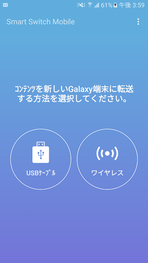 Galaxy Smart Switch Mobile