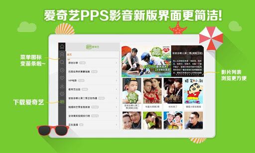 PPS影音HD screenshot 1