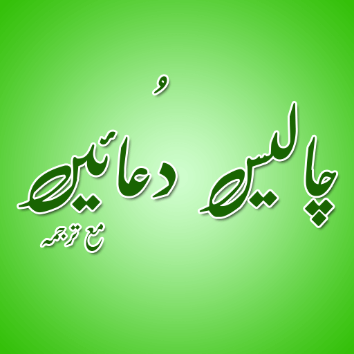 Chalees Masnoon Dua Urdu Islamic / 40 Duain - Apps on