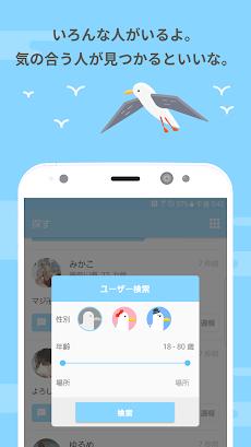 マリンチャット - ひまつぶしと友達探しのトークアプリのおすすめ画像3