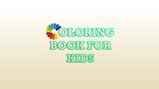 玩免費遊戲APP|下載Coloring book app不用錢|硬是要APP