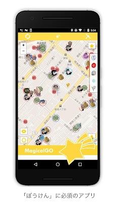 MagicalGO - リアルタイムマップのおすすめ画像1