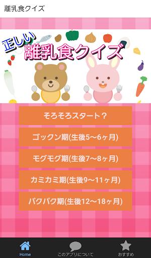 無料生活Appの離乳食クイズ 赤ちゃんの正しい食事やレシピを学べる無料アプリ|記事Game