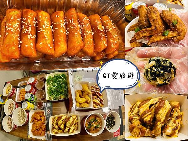 起家雞韓式炸雞 淡水中山店
