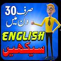 Learn English in Urdu - Speak English Fluently icon