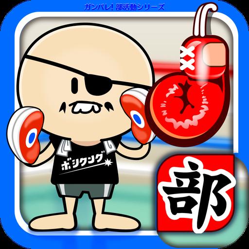 ガンバレ!ボクシング部 - 無料の簡単ミニゲーム!