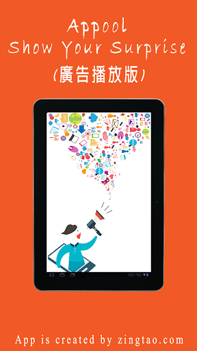 Appool 廣告播放版 - 即時播放動畫廣告及推廣App