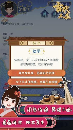 古代人生 Ancient Life 1.3.62 screenshots 1