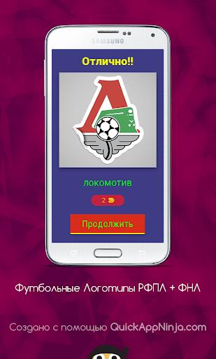 Футбольные Логотипы РФПЛ + ФНЛ