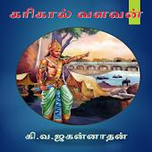 Karikaal Cholan Story in Tamil