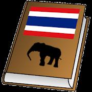 Understand Thai
