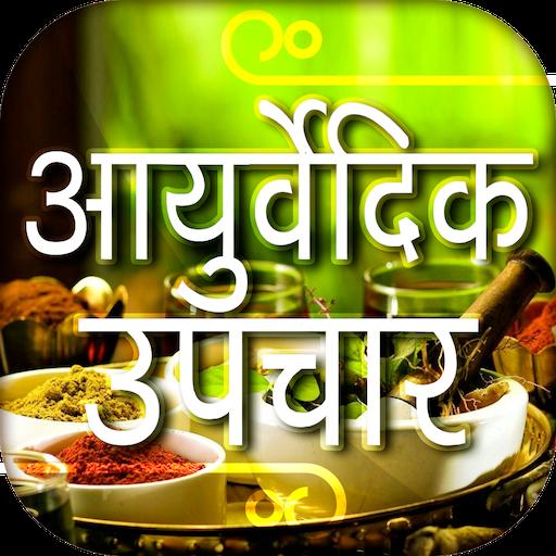 Ayurvedic Upchar (Ayurveda) आयुर्वेदिक उपचार