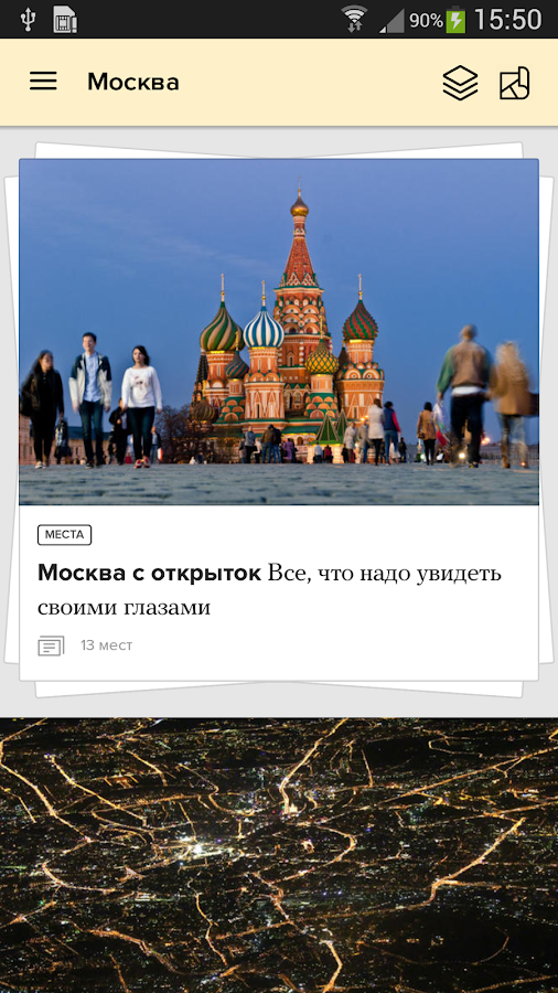 Москва- screenshot