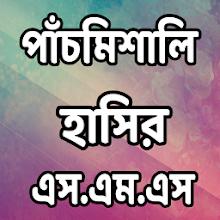পাঁচমিশালি হাসির এস.এম.এস Download on Windows
