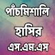 পাঁচমিশালি হাসির এস.এম.এস APK