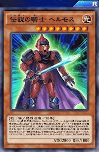 伝説の騎士ヘルモス