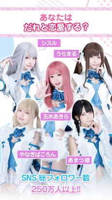 コスプリ!! -美少女との恋愛シュミレーションゲームのおすすめ画像5