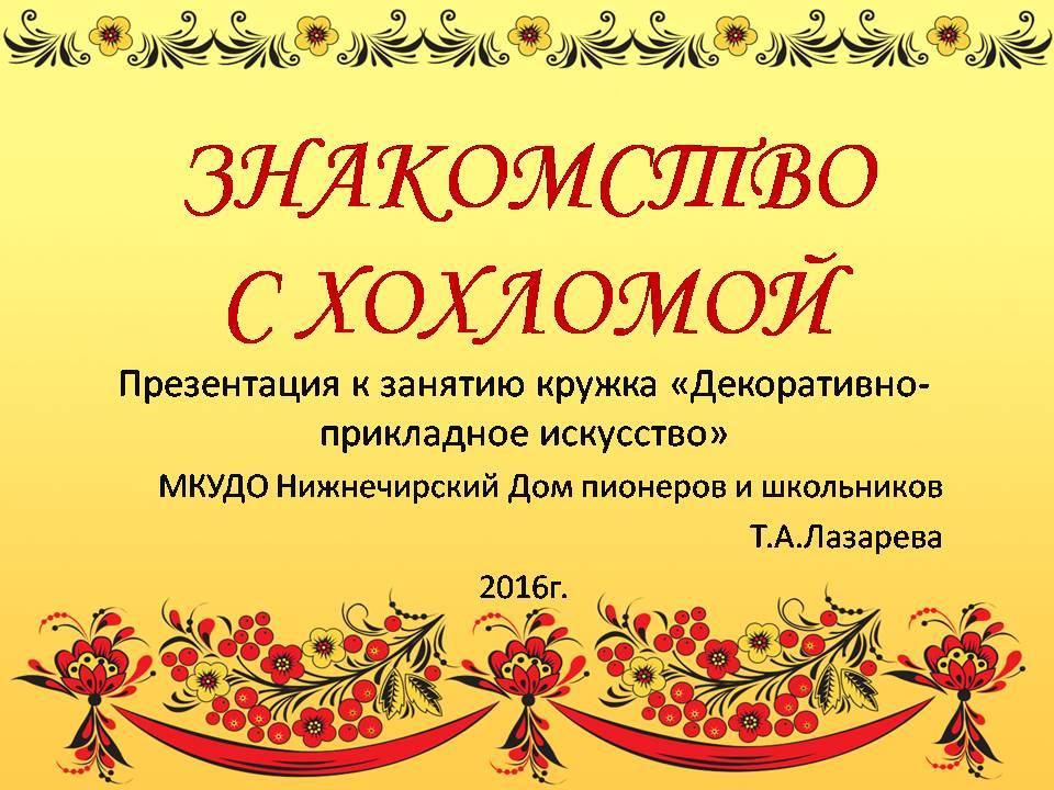 D:\Мои документы\конкурсы\2015-2016\лазарева\Золотая хохлома\Слайд1.JPG