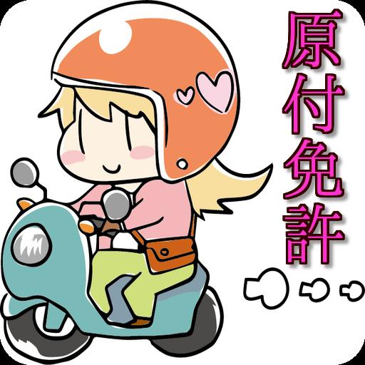 交通运输の原付免許学科試験無料問題集-スキマ時間に効率よく学べるアプリ LOGO-記事Game