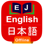 Japanese Dictionary Offline