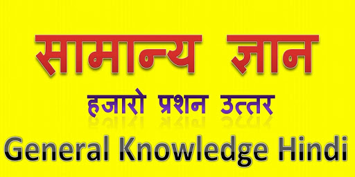 Quiz Gk in hindi सामान्य ज्ञान