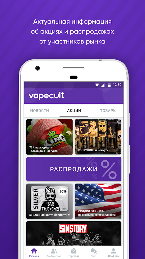 Vapecult- screenshot