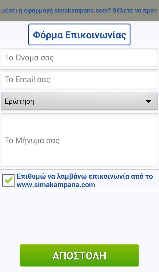 Σήμα Καμπάνα - Sima Kampana - στιγμιότυπο οθόνης