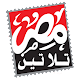 صحيفة مصر تلاتين Android apk
