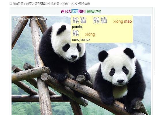 Zhongwen: Dictionnaire chinois-français