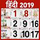 Hindi Calendar 2019 - हिंदी कैलेंडर 2019 | पंचांग Download on Windows