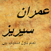Imran Series Novels Complete Collection:Urdu Adab icon