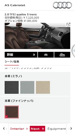 Audi Configurator JP  Windows u7528 4