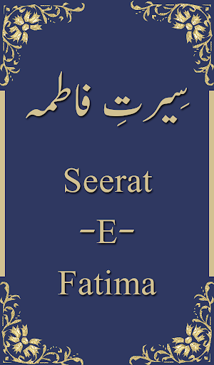 SEERAT E FATIMA PDF DOWNLOAD