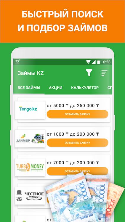 онлайн кредит turbo kz можно ли взять кредит под залог неприватизированной квартиры