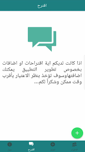 Download ارقام اطباء ذي قار For PC Windows and Mac apk screenshot 3