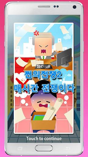 Be Rich! for Kakao  screenshots 2