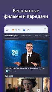 App Yandex APK for Windows Phone