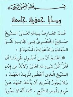دعاء ختم اوراد الطريقة الجعفرية لسيدى صالح الجعفري - náhled