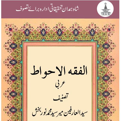 FiqqTul Akhwad
