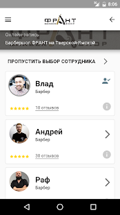 Франт- screenshot thumbnail