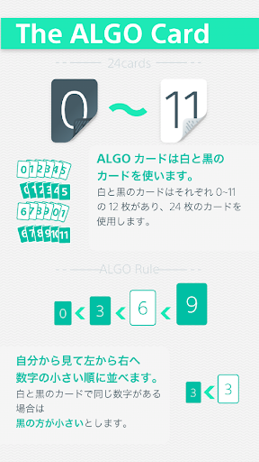 無料教育AppのALGO|記事Game