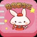 兔兔單字王 icon